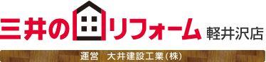 三井のリフォーム軽井沢店