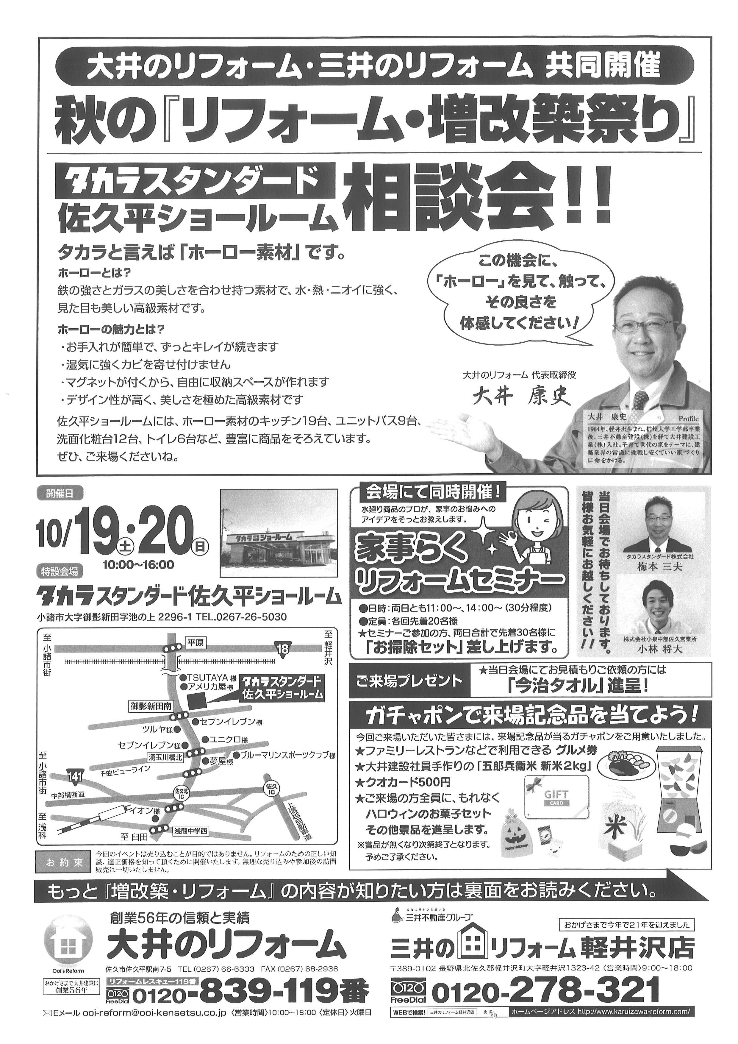 秋のリフォーム・増改築祭り相談会開催!